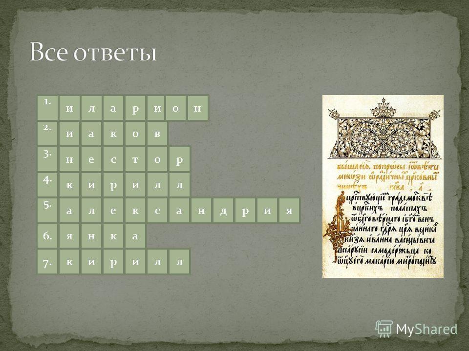 1. иларио окаи 2. тсен 3. ирик 4. л кснрдаела 5. и кня6. лирик7. н в о я а л л р