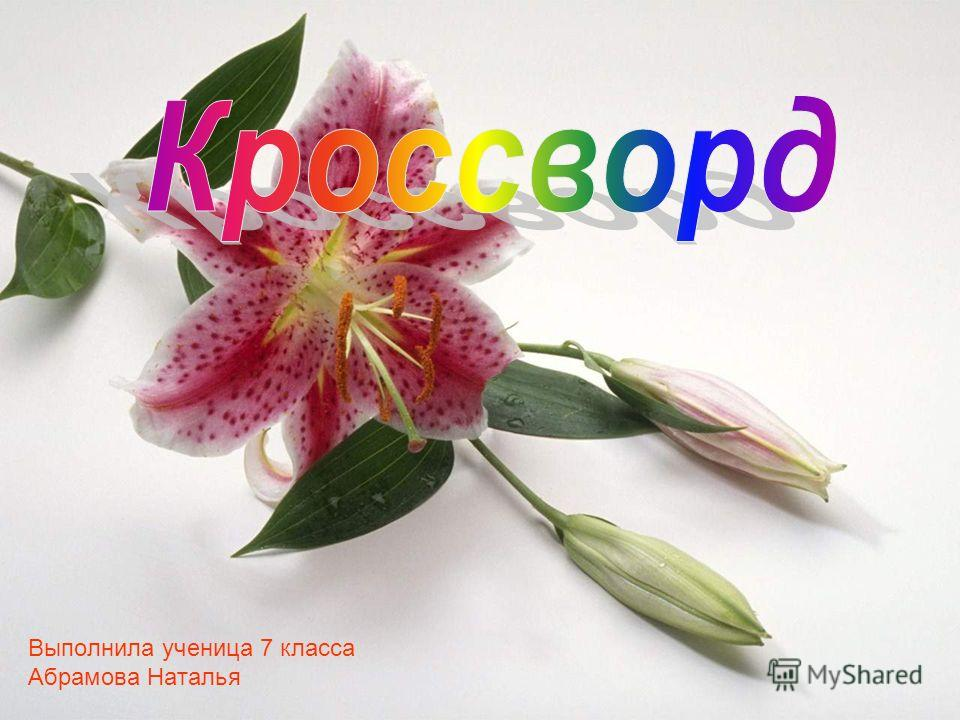 Выполнила ученица 7 класса Абрамова Наталья