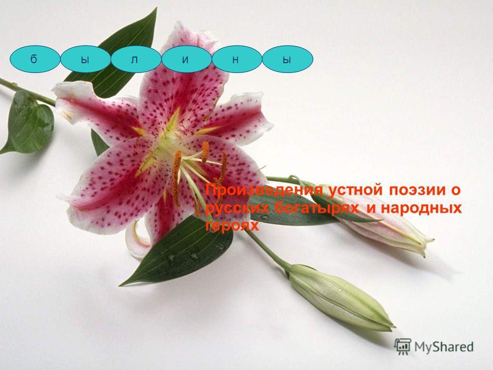 Произведения устной поэзии о русских богатырях и народных героях былины