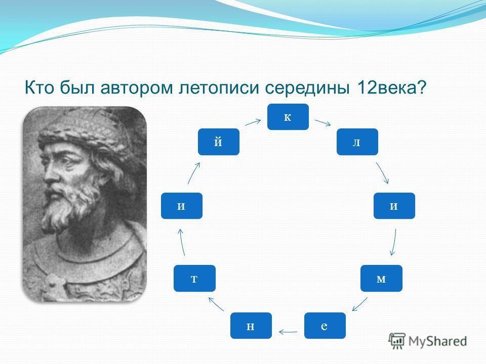 Кто был автором летописи середины 12века? климентий