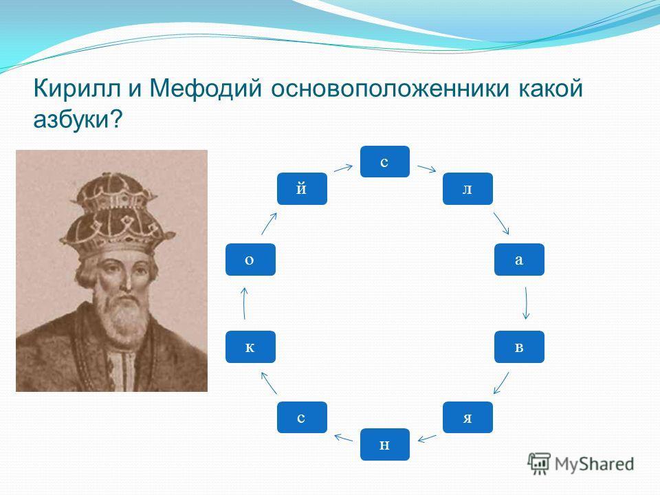 Кирилл и Мефодий основоположенники какой азбуки? славянской