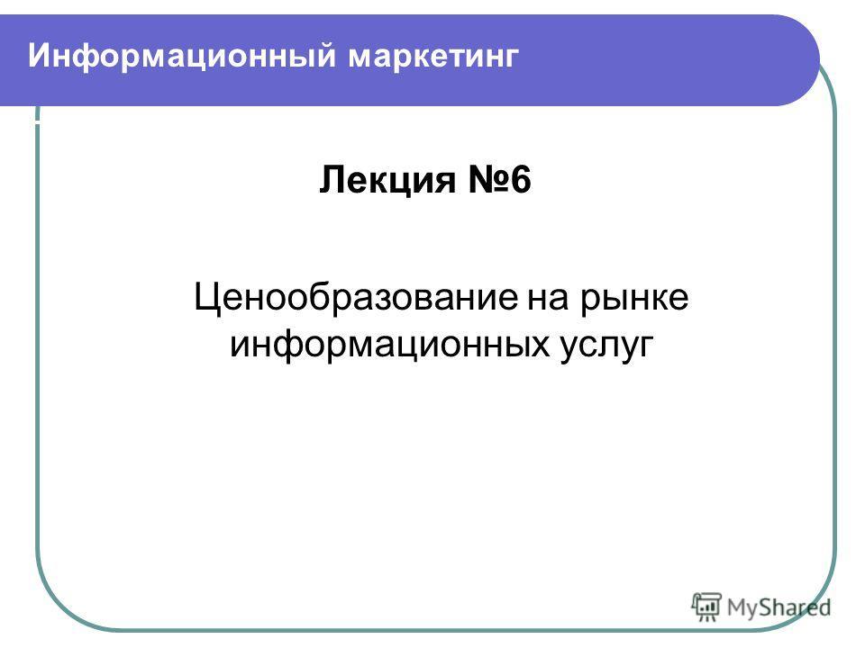 Информационный маркетинг Лекция 6 Ценообразование на рынке информационных услуг