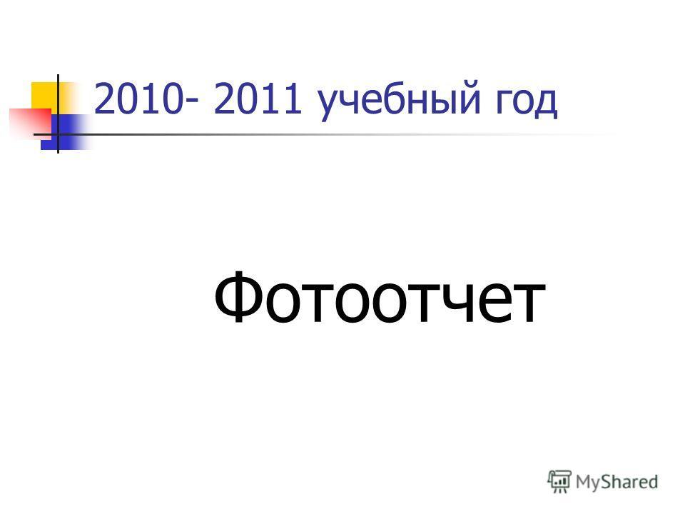 2010- 2011 учебный год Фотоотчет