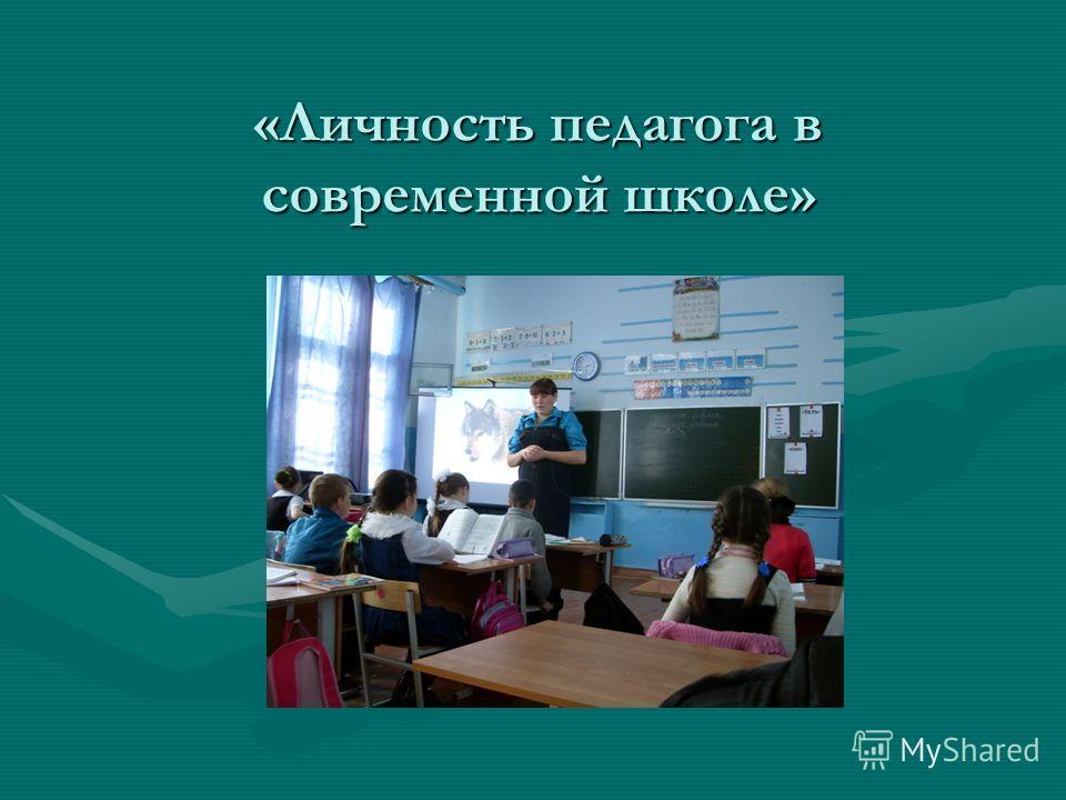 «Личность педагога в современной школе»