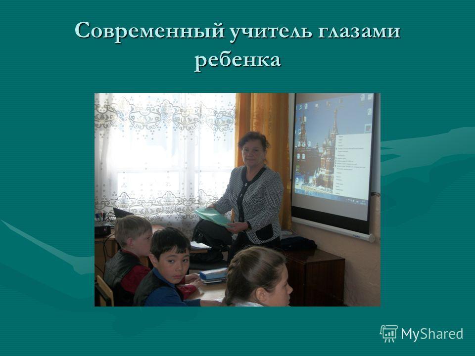 Современный учитель глазами ребенка