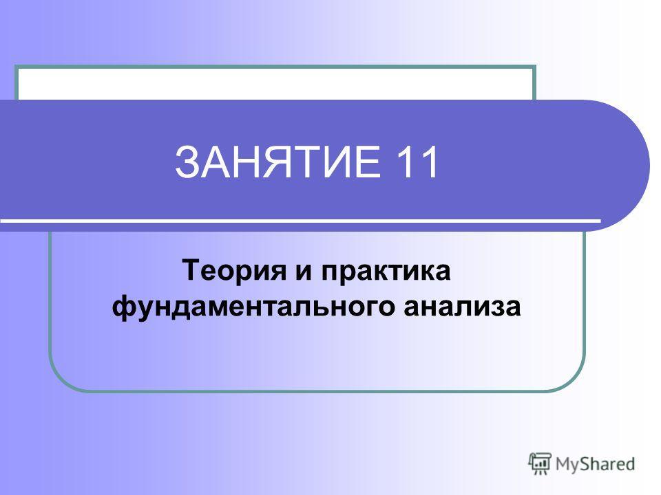 ЗАНЯТИЕ 11 Теория и практика фундаментального анализа