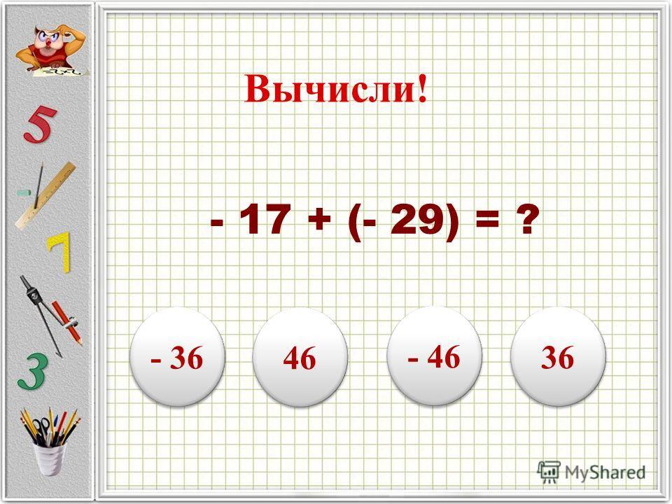 Поверь себя! При сложении двух отрицательных чисел нужно их модули Сложить Вычесть Умножить