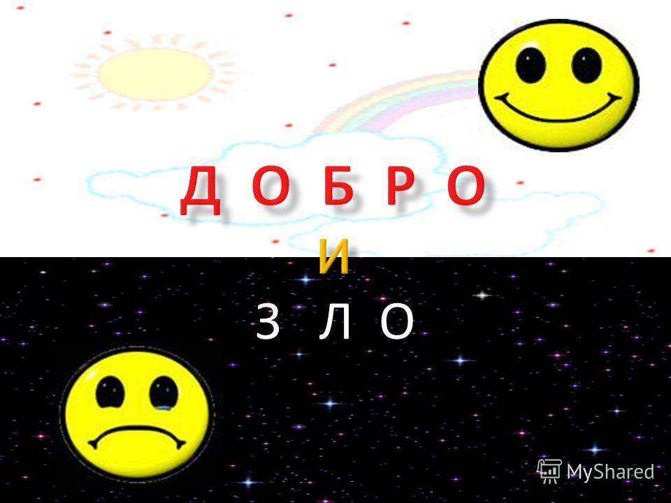 З Л О
