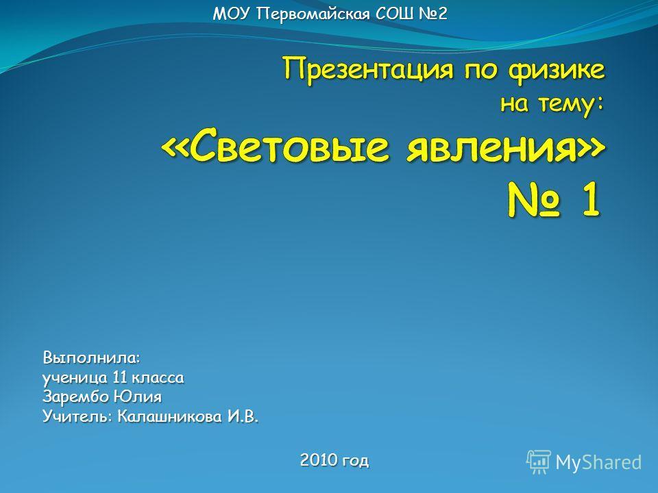 Выполнила: ученица 11 класса Зарембо Юлия Учитель: Калашникова И.В. 2010 год МОУ Первомайская СОШ 2