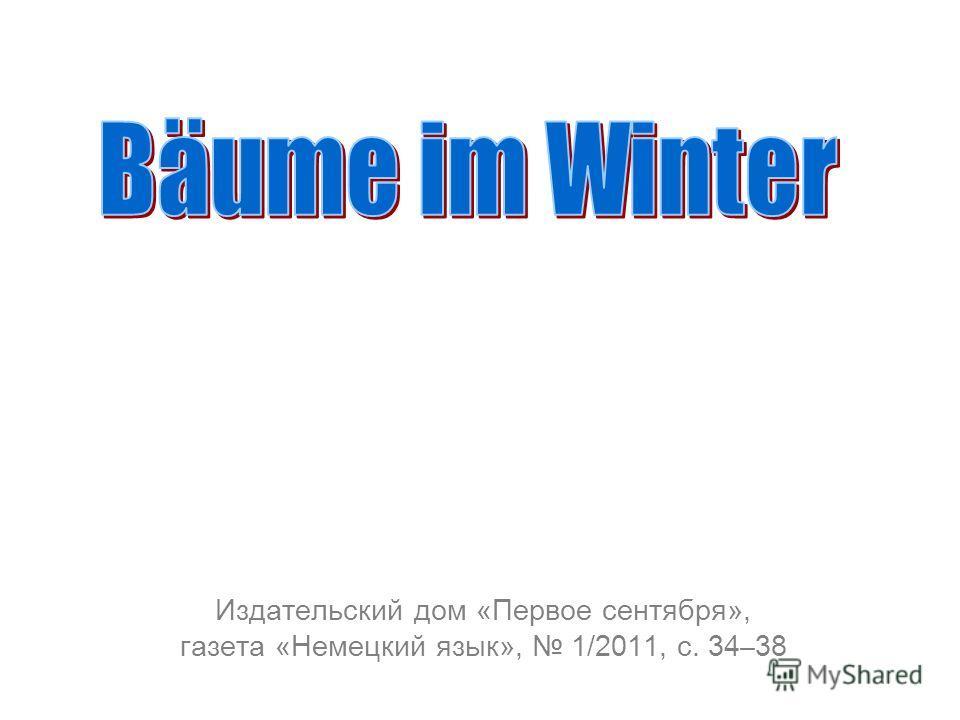 Издательский дом «Первое сентября», газета «Немецкий язык», 1/2011, c. 34 – 38