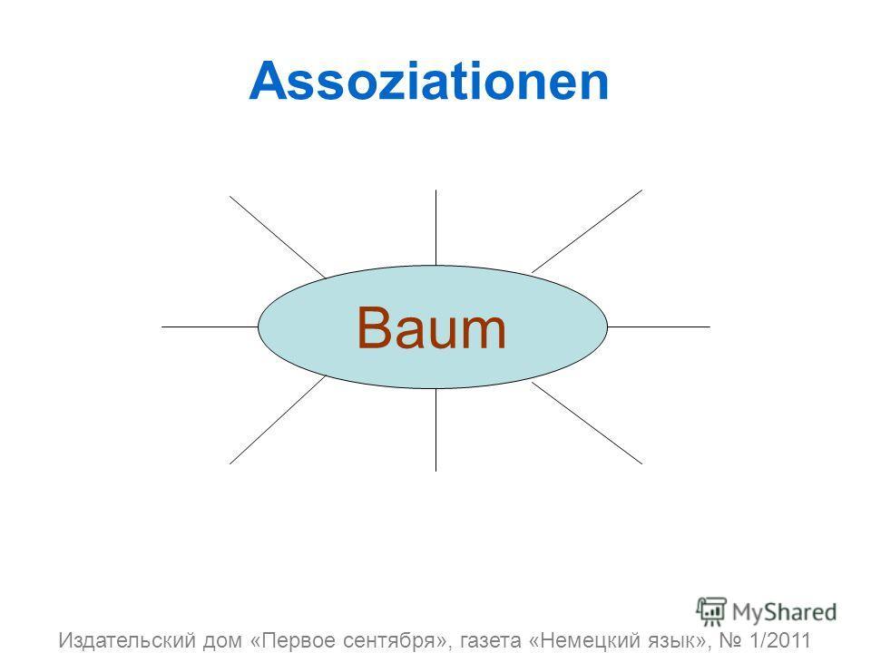 Assoziationen Издательский дом «Первое сентября», газета «Немецкий язык», 1/2011 Baum