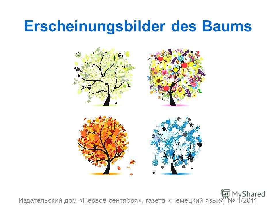Erscheinungsbilder des Baums Издательский дом «Первое сентября», газета «Немецкий язык», 1/2011