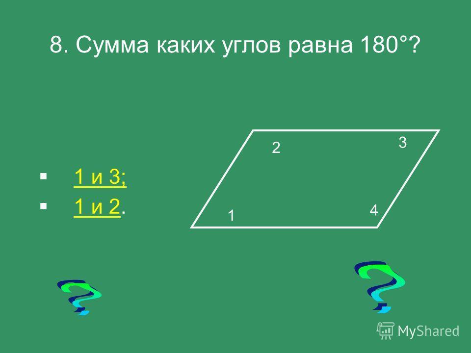 8. Сумма каких углов равна 180°? 1 и 3; 1 и 2.1 и 2 2 3 4 1