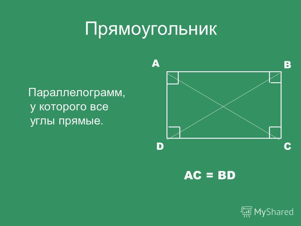 Прямоугольник Параллелограмм, у которого все углы прямые. А DC В AC = BD