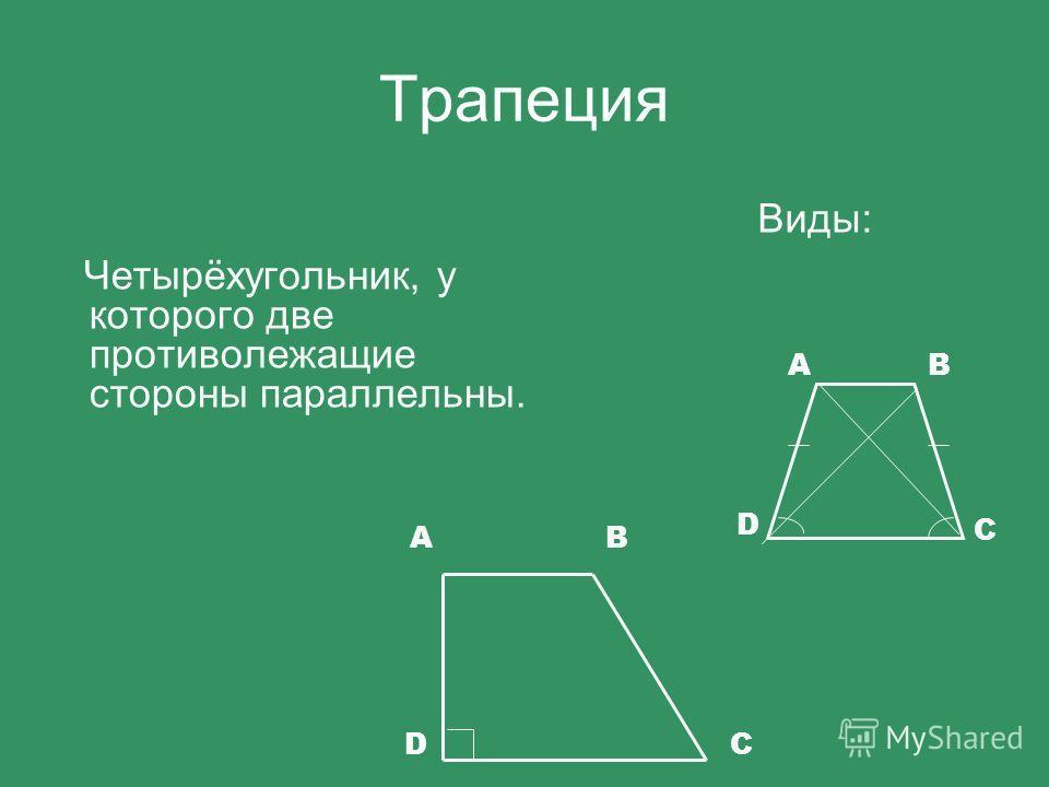 Трапеция Четырёхугольник, у которого две противолежащие стороны параллельны. Виды: АВ С D AB DC