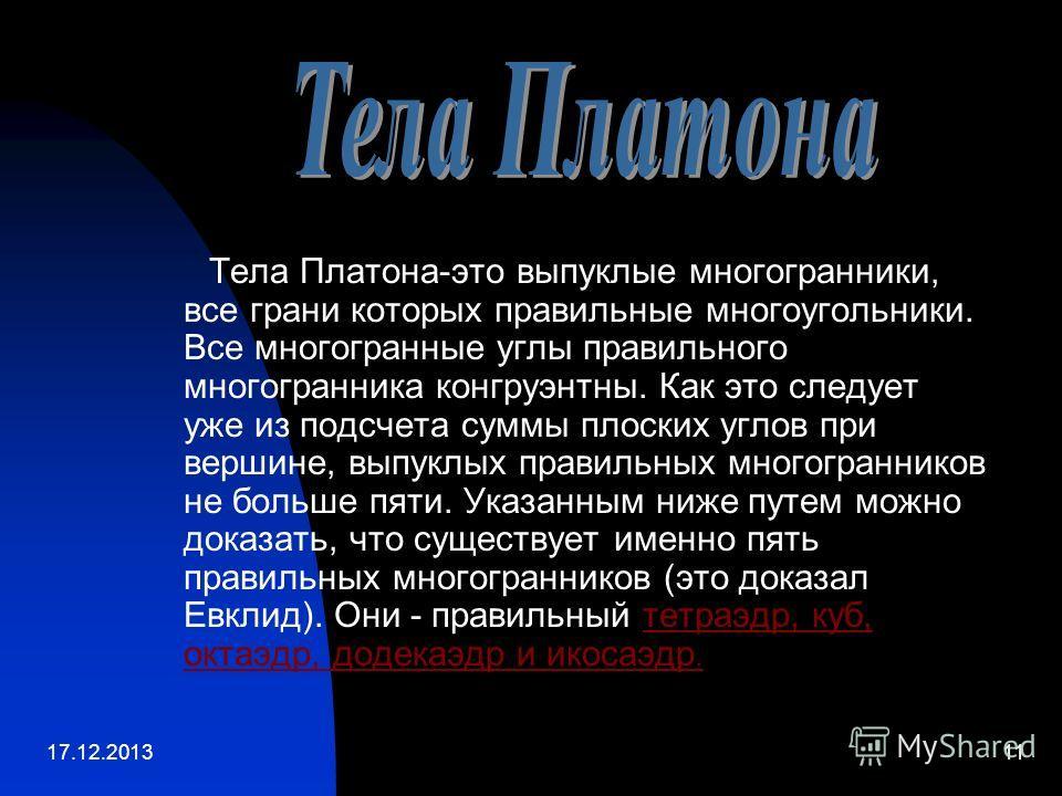 17.12.201311 Тела Платона-это выпуклые многогранники, все грани которых правильные многоугольники. Все многогранные углы правильного многогранника конгруэнтны. Как это следует уже из подсчета суммы плоских углов при вершине, выпуклых правильных много