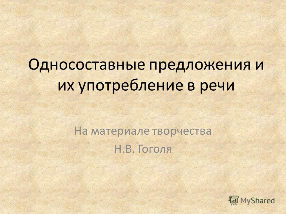 Односоставные предложения и их употребление в речи На материале творчества Н.В. Гоголя