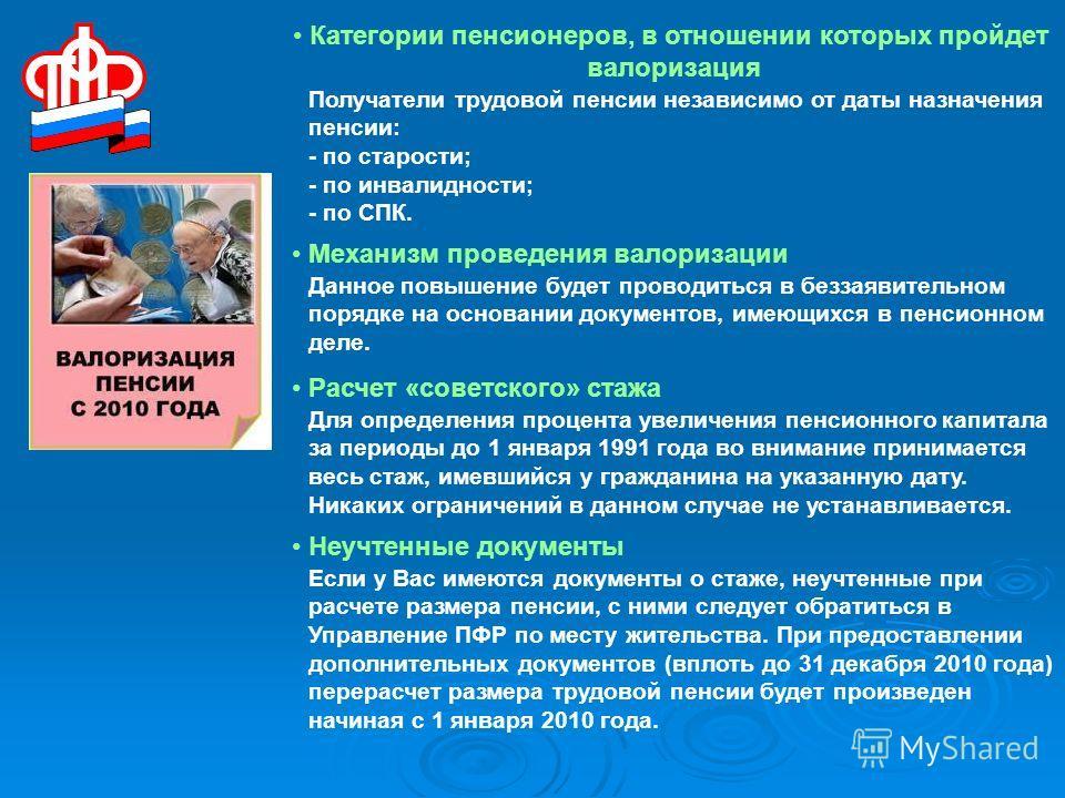 один российский волоризация пенсии в россии пожалуйста можно носить