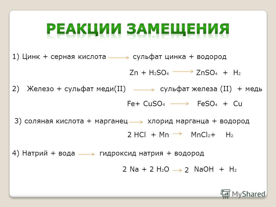1) Цинк + серная кислота сульфат цинка + водород Zn + H 2 SO 4 ZnSO 4 + H 2 2) Железо + сульфат меди(II) сульфат железа (II) + медь Fe+ CuSO 4 FeSO 4 + Cu 3) соляная кислота + марганец хлорид марганца + водород HCl + Mn MnCl 2 + H 2 2 4) Натрий + вод