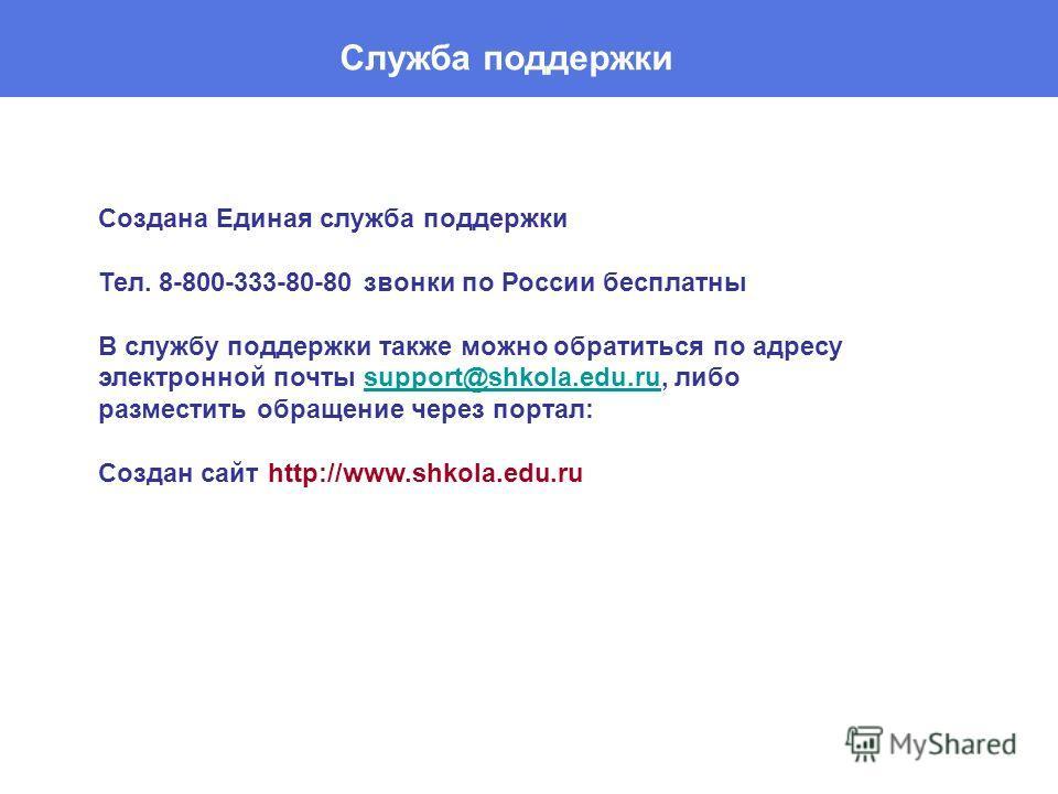 Служба поддержки Создана Единая служба поддержки Тел. 8-800-333-80-80 звонки по России бесплатны В службу поддержки также можно обратиться по адресу электронной почты support@shkola.edu.ru, либо разместить обращение через портал:support@shkola.edu.ru