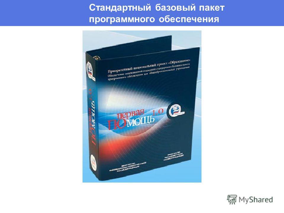Стандартный базовый пакет программного обеспечения