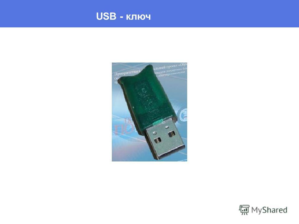 USB - ключ