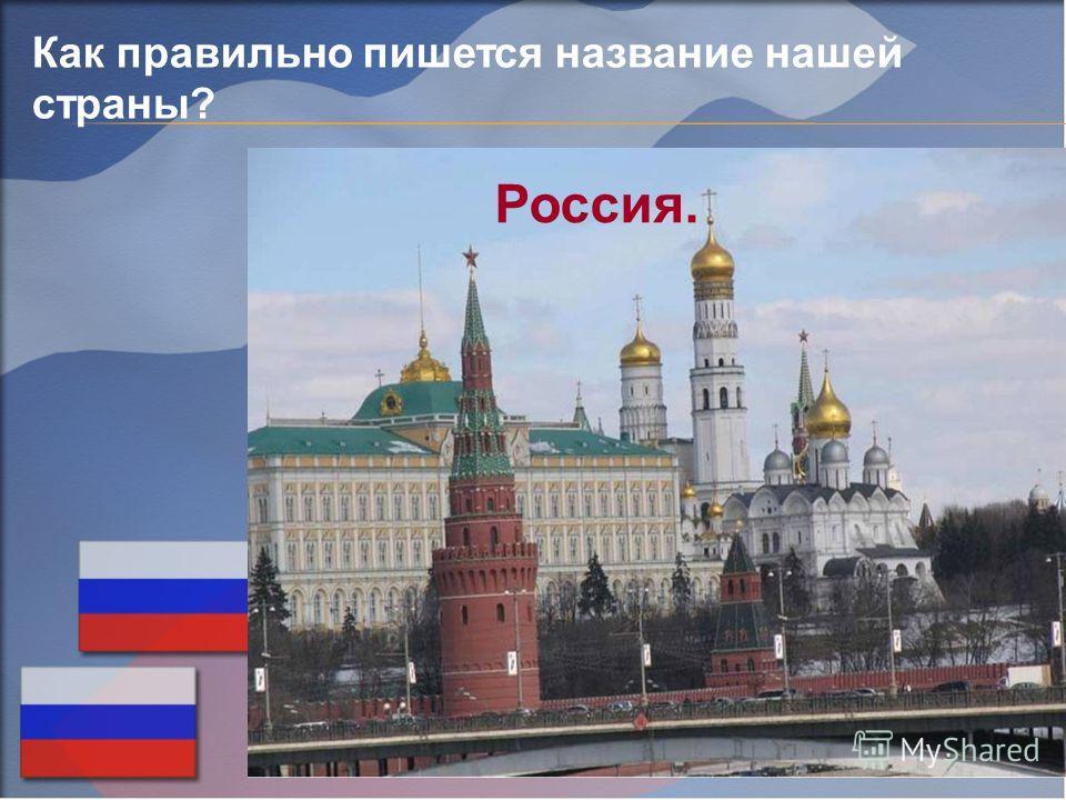 Как правильно пишется название нашей страны? Россия Рассея Рассия Росия Россия.