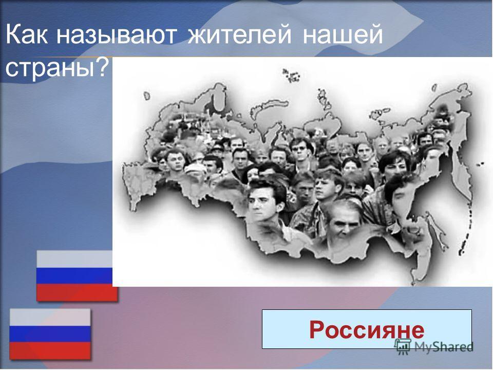 Марсиане Северяне Россияне Русские Как называют жителей нашей страны?