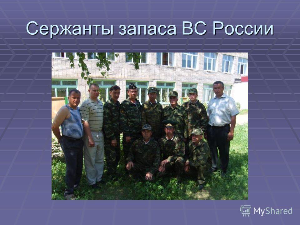 Сержанты запаса ВС России