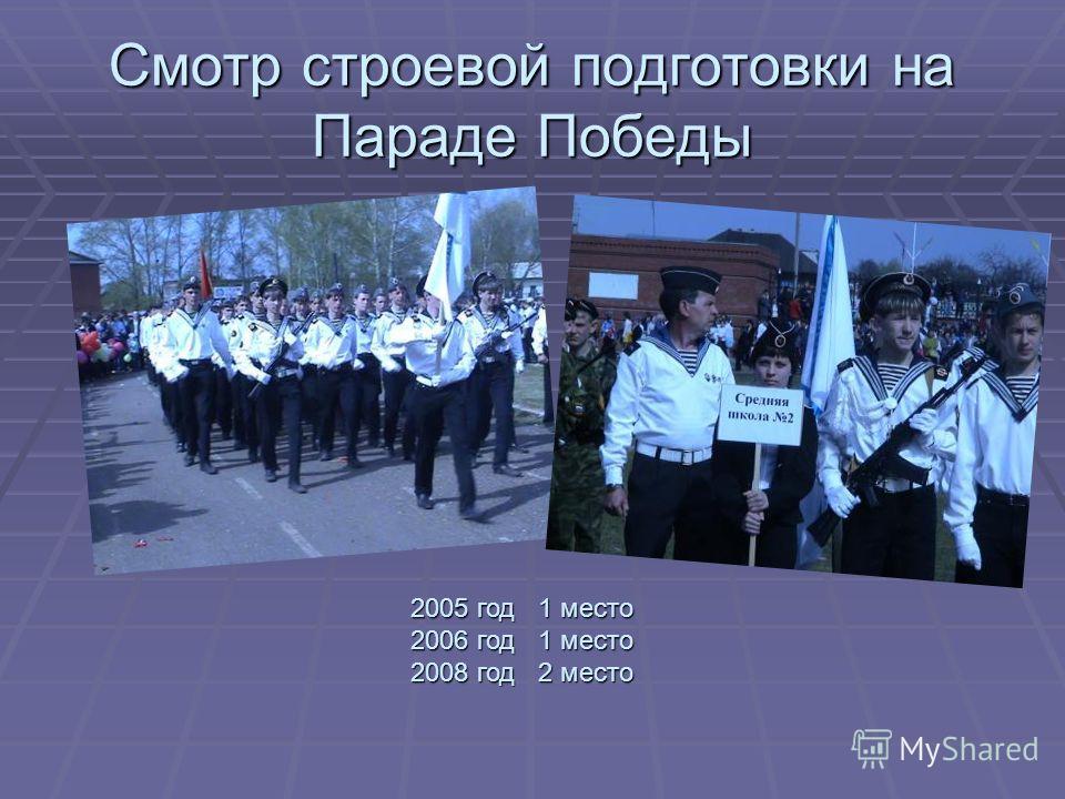 Смотр строевой подготовки на Параде Победы 2005 год 1 место 2006 год 1 место 2008 год 2 место