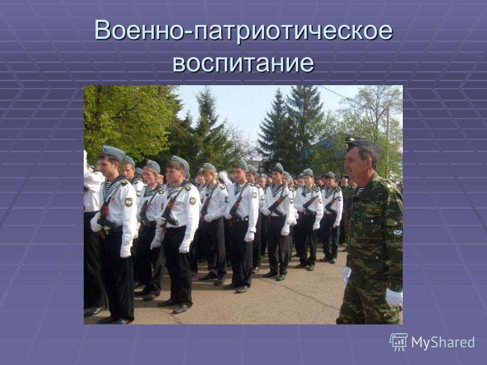 Военно-патриотическое воспитание