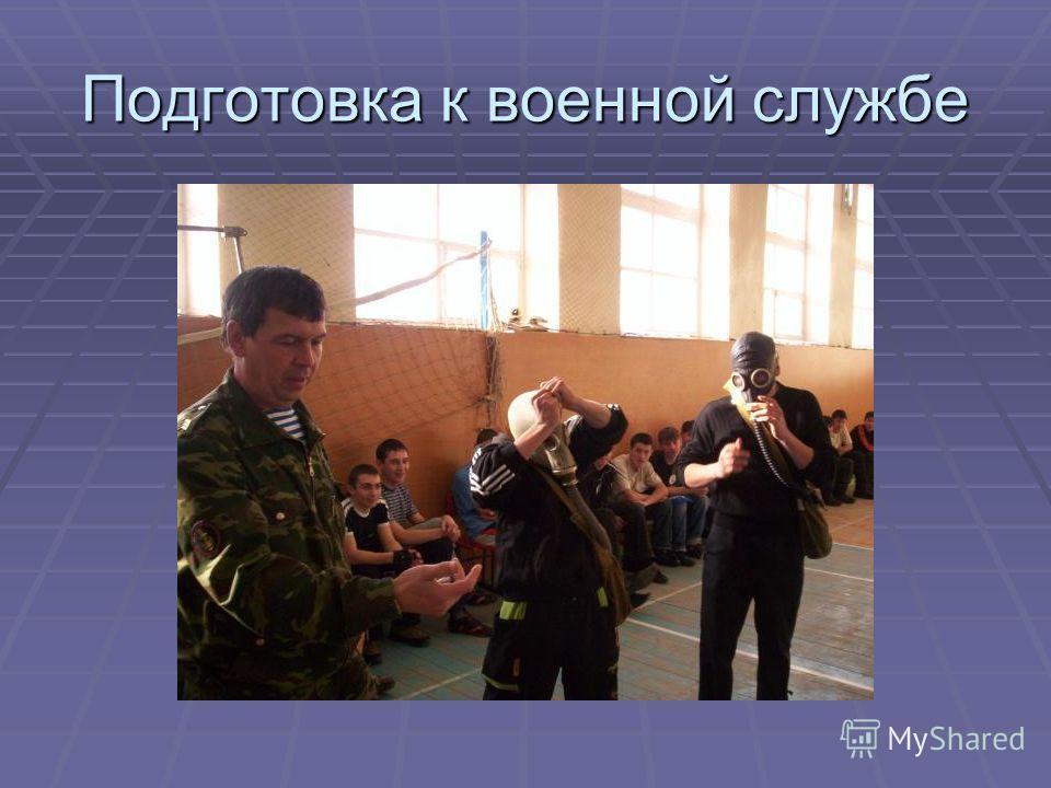 Подготовка к военной службе