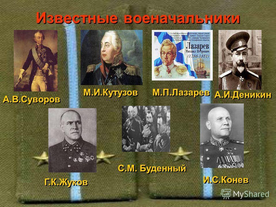Известные военачальники А.В.Суворов М.И.Кутузов М.П.Лазарев Г.К.Жуков И.С.Конев С.М. Буденный А.И.Деникин