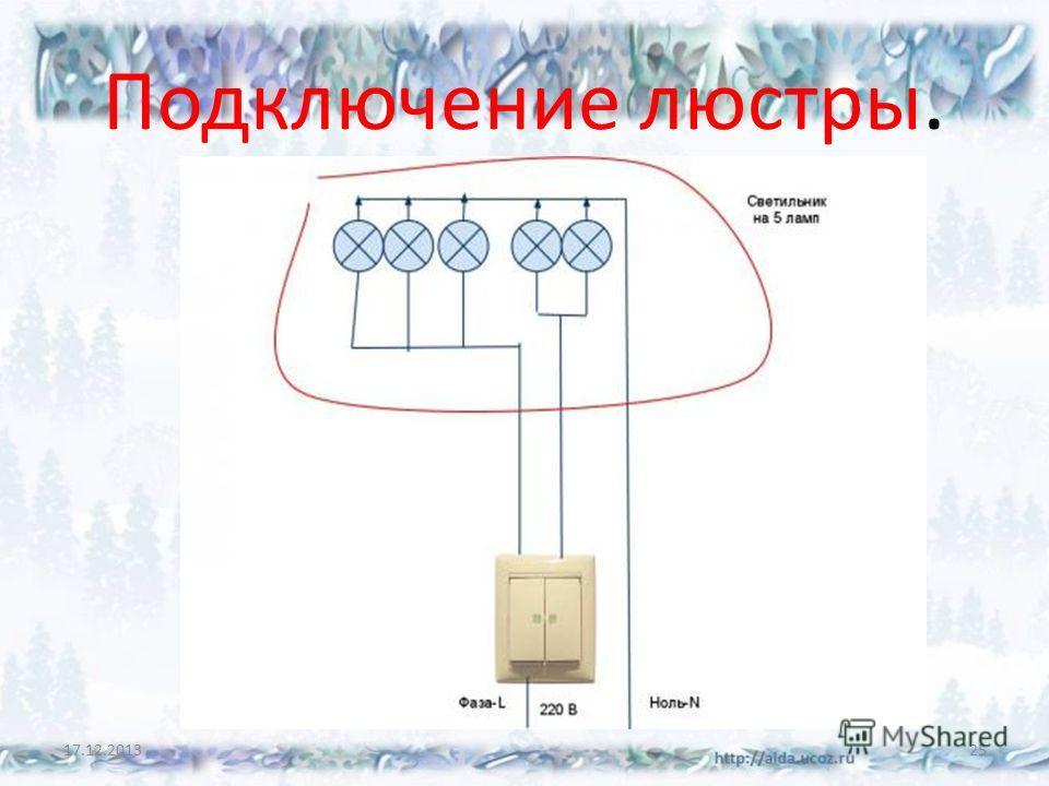 Подключение люстры. 17.12.201325
