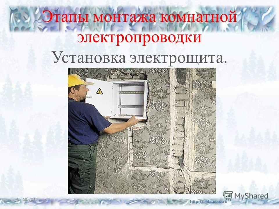 Этапы монтажа комнатной электропроводки Установка электрощита. 17.12.201327