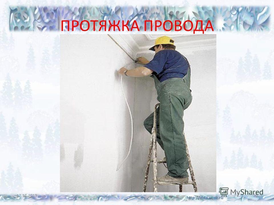 ПРОТЯЖКА ПРОВОДА 17.12.201330