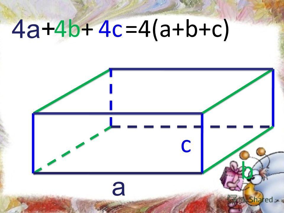 с а b 4а+ 4b+4b+4с=4(а+b+с)
