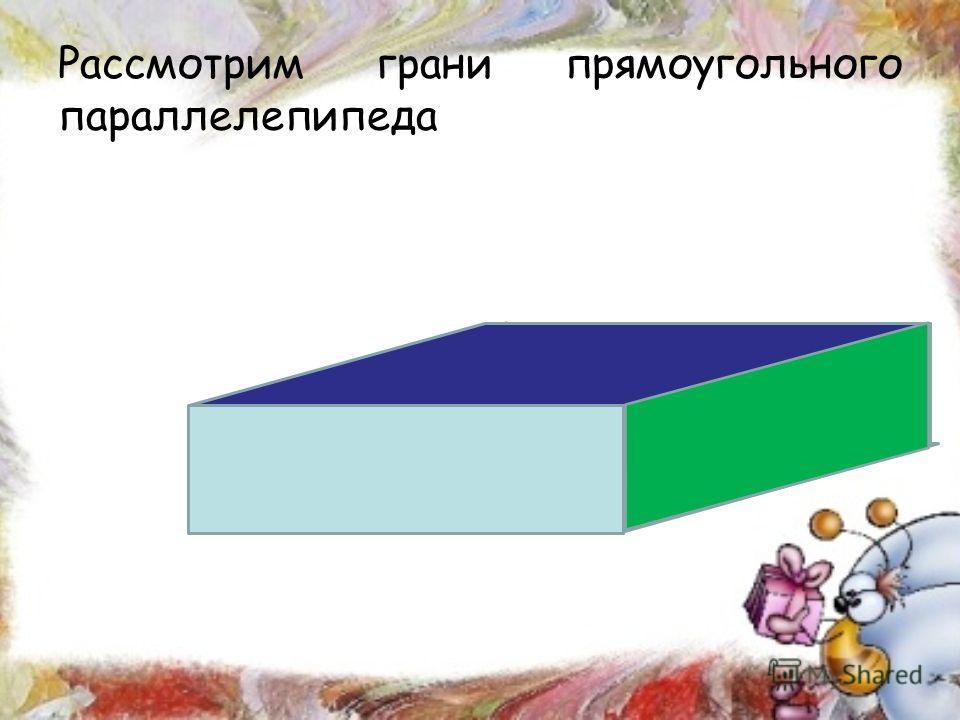 Рассмотрим грани прямоугольного параллелепипеда