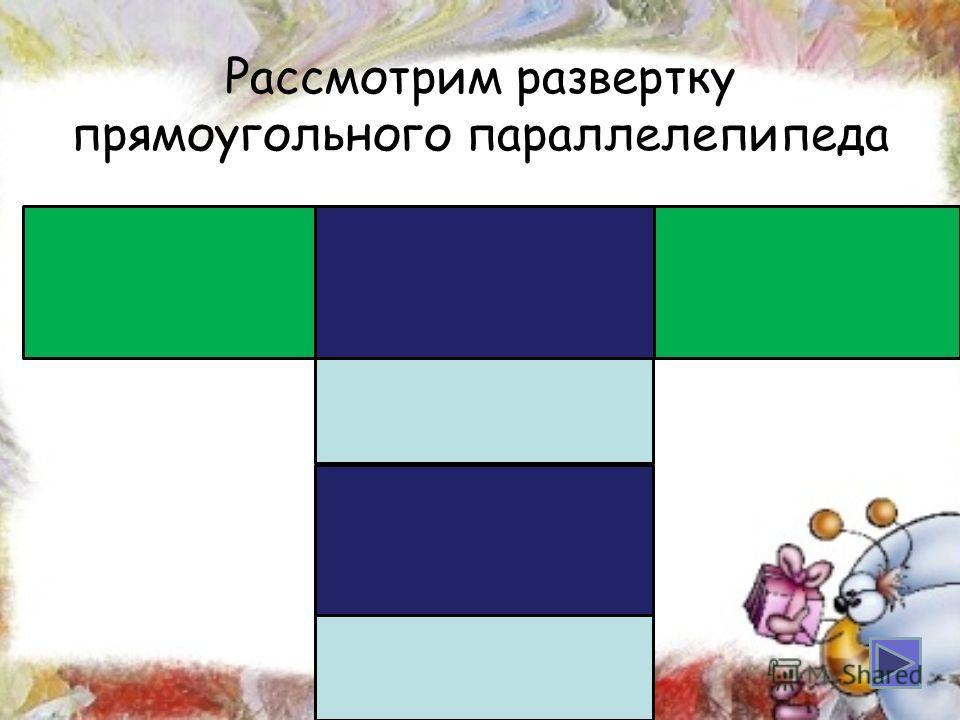 Рассмотрим развертку прямоугольного параллелепипеда