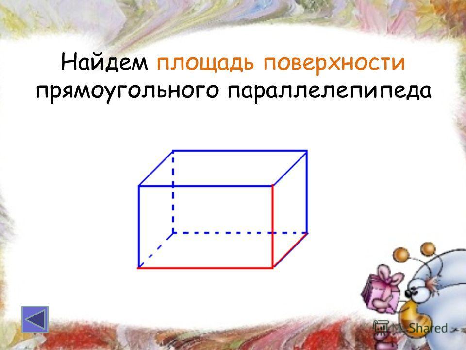 Найдем площадь поверхности прямоугольного параллелепипеда