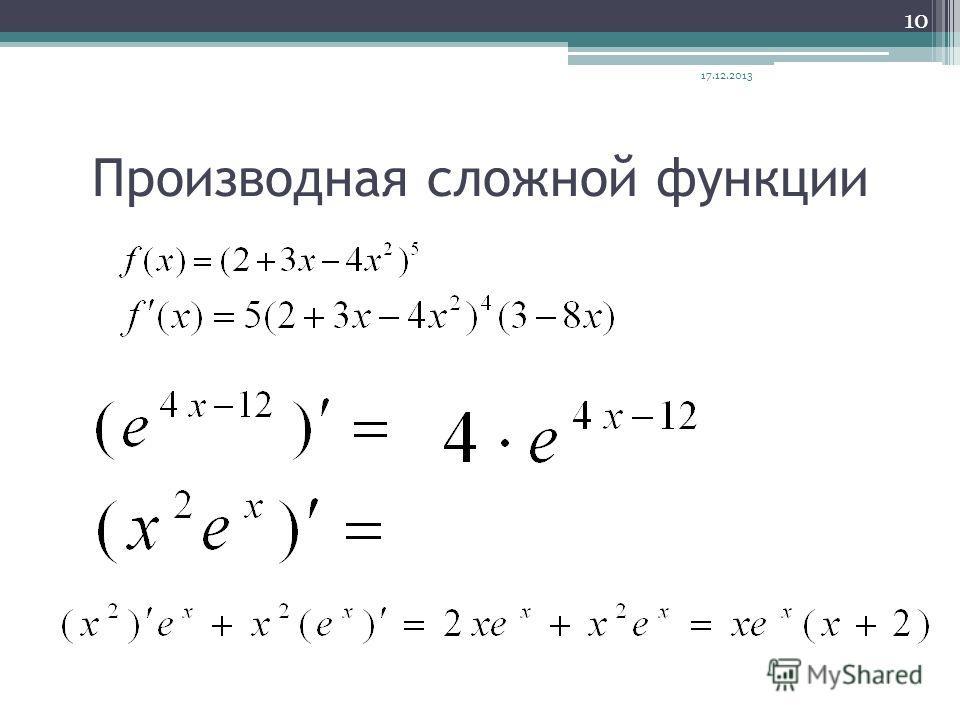 Производная сложной функции 17.12.2013 10