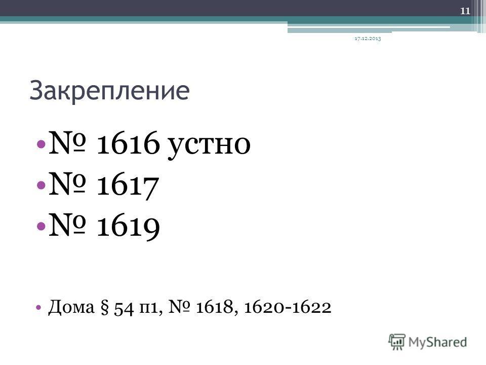 Закрепление 1616 устно 1617 1619 Дома § 54 п1, 1618, 1620-1622 17.12.2013 11