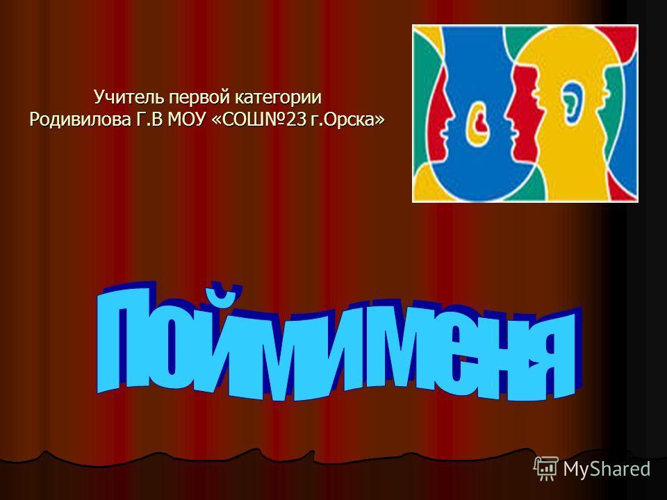 Учитель первой категории Родивилова Г.В МОУ «СОШ23 г.Орска»
