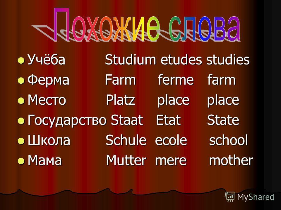 Учёба S Studium etudes studies Ферма F Farm ferme farm Место P Platz place place Государство Staat Etat State Школа Schule ecole school Мама M Mutter mere mother
