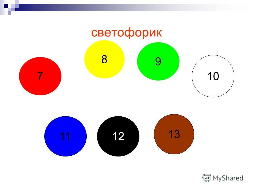 светофорик 7 8 9 10 11 12 13 8 9 12 13 10 11 7