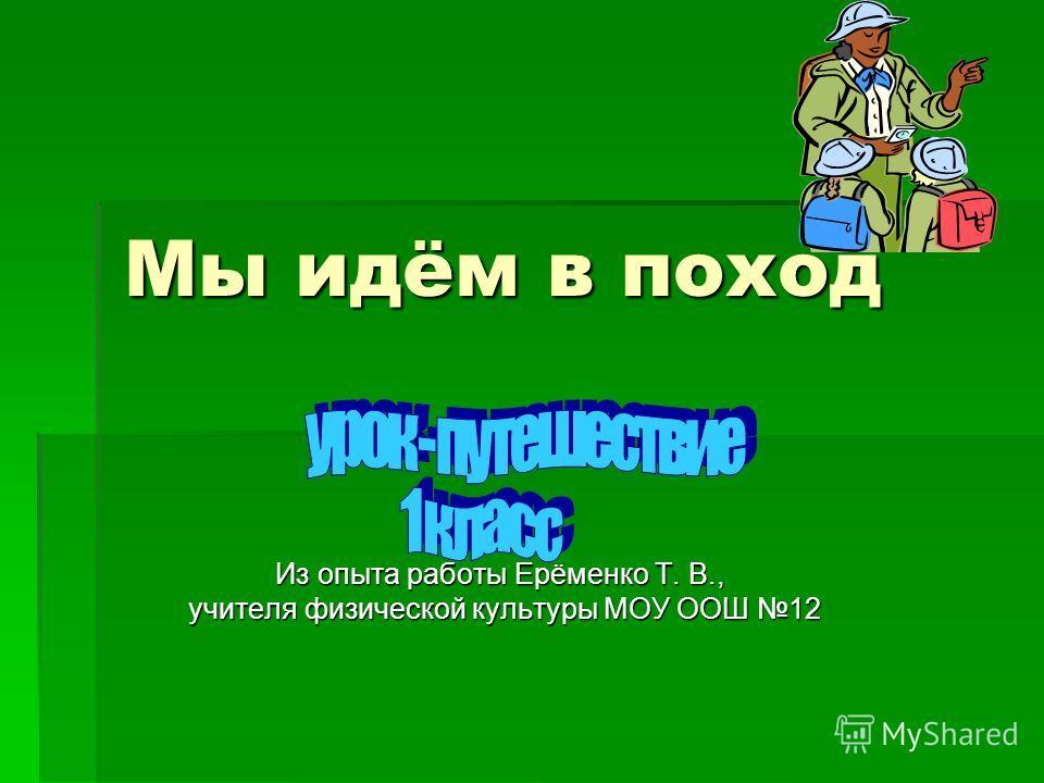 Мы идём в поход Из опыта работы Ерёменко Т. В., учителя физической культуры МОУ ООШ 12