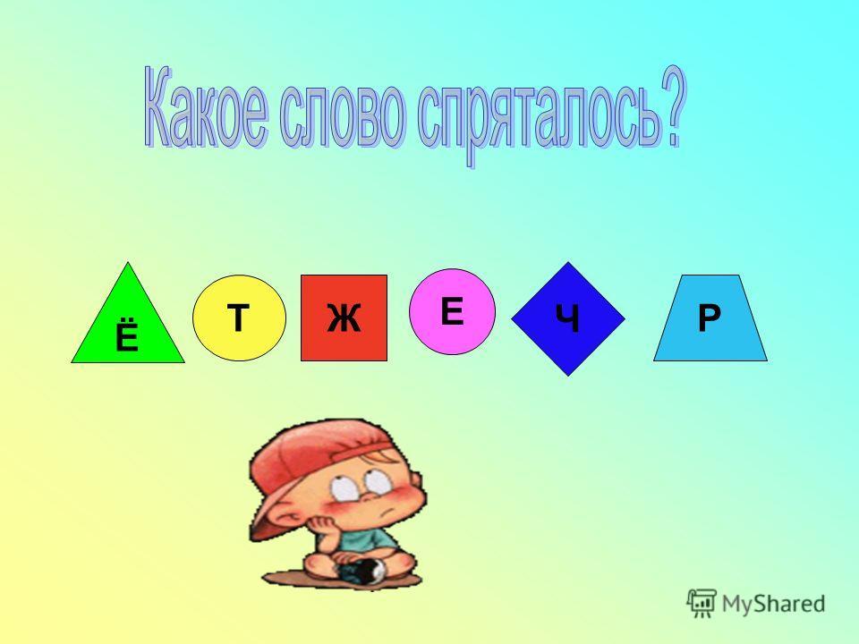 Ё ТЖ Е Ч Р