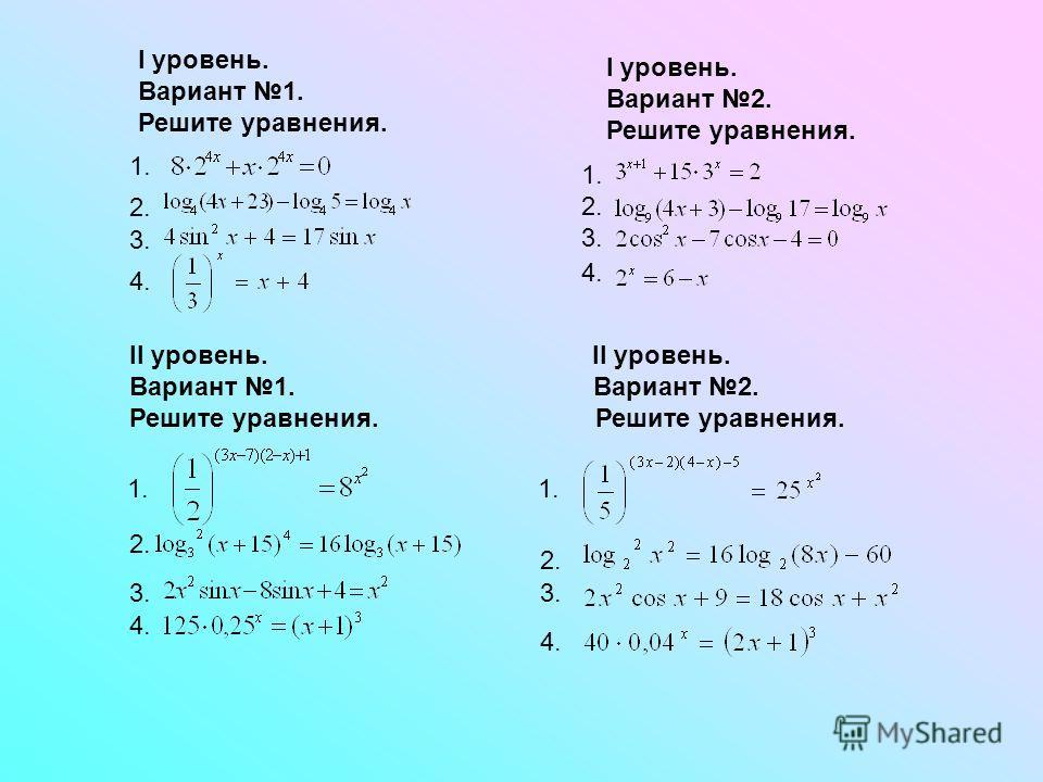 I уровень. Вариант 1. Решите уравнения. 1. 2. 3. 4. II уровень. Вариант 1. Вариант 2. Решите уравнения. 1. 2. 3. 4. I уровень. Вариант 2. Решите уравнения. 1. 2. 3. 4. 1. 2. 3. 4.
