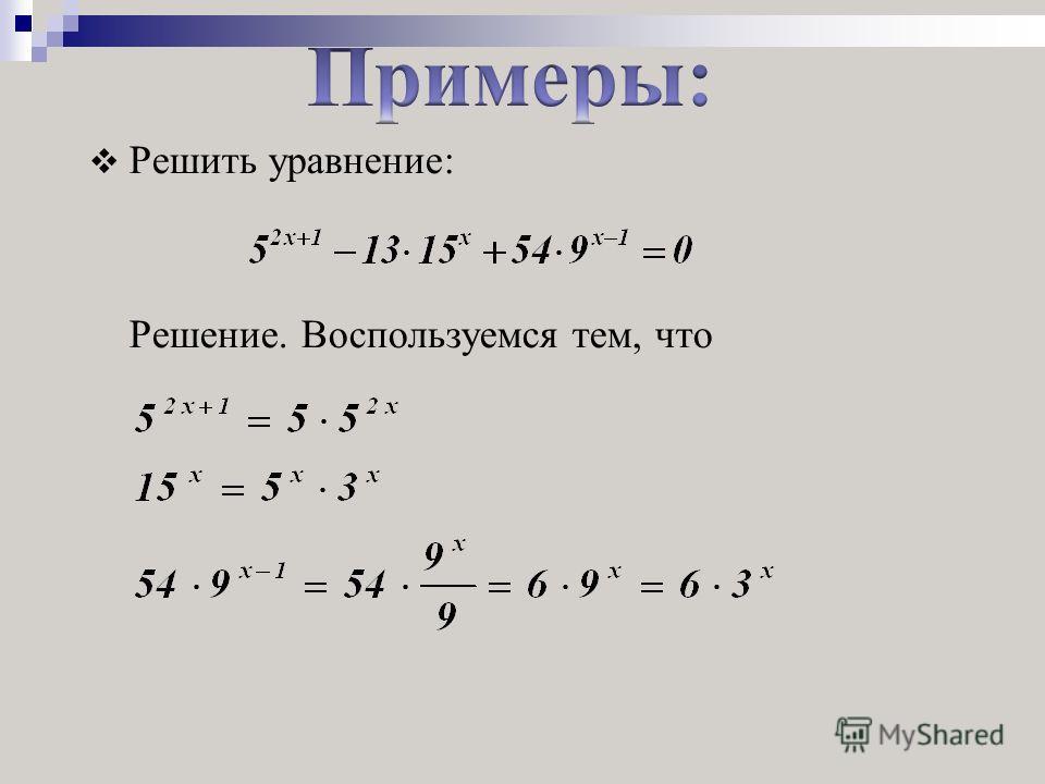 Решить уравнение: Решение. Воспользуемся тем, что