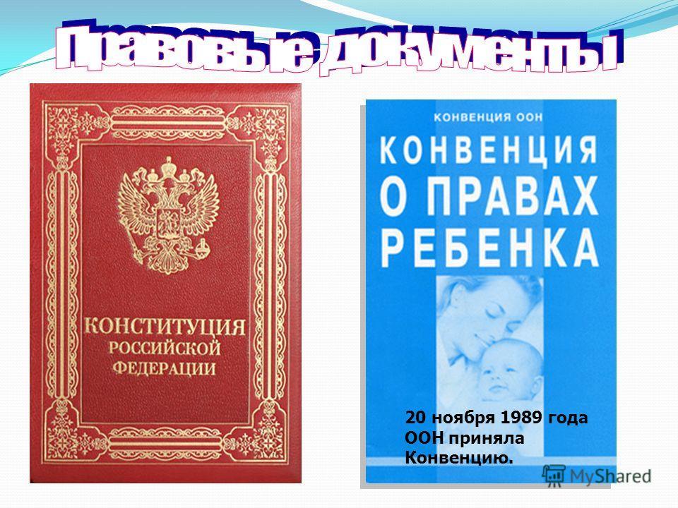 20 ноября 1989 года ООН приняла Конвенцию.